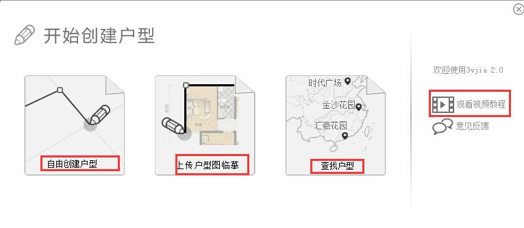 三维家在线3d云设计操作