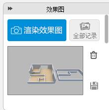 三维家设计渲染功能