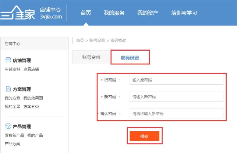 三维家云设计软件修改账号密码