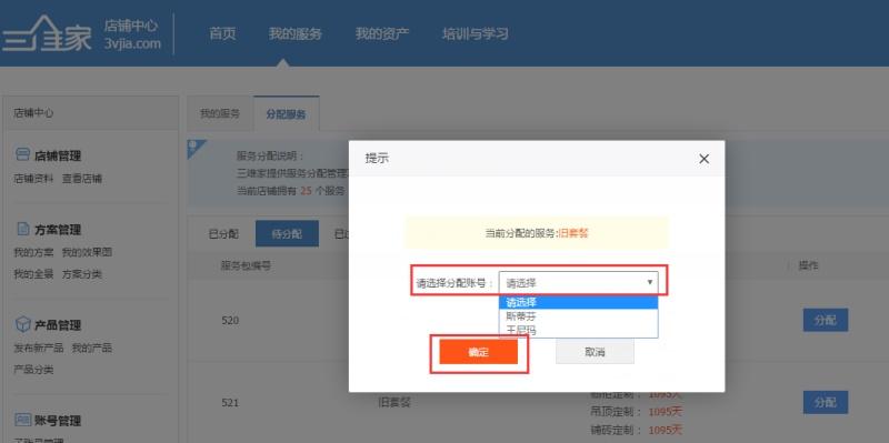 三维家云设计软件服务分配